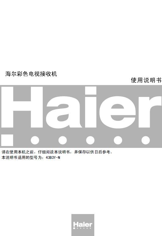 海尔 51B3Y-N彩电 说明书