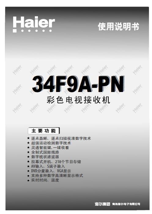 海尔 34F9A-PN彩电 说明书