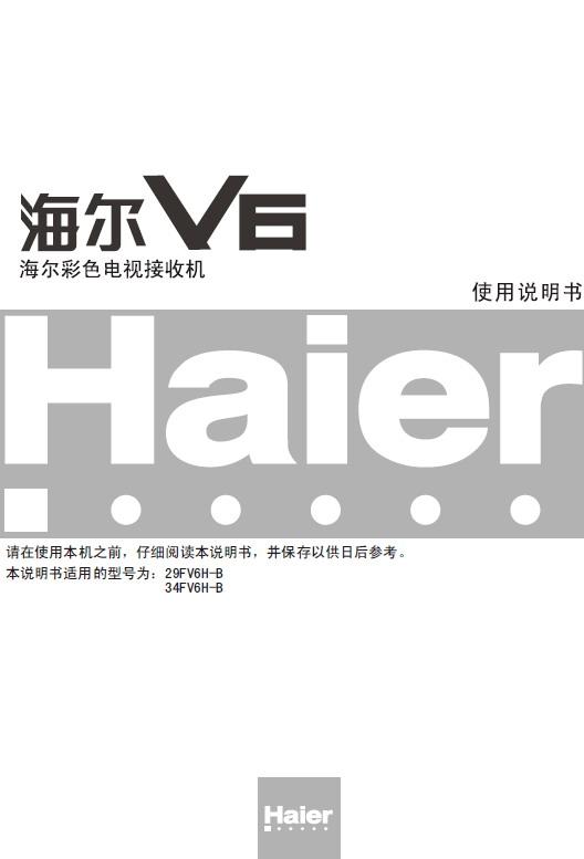 海尔 34FV6H-B彩电 说明书