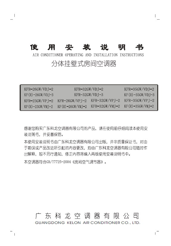 科龙 分体挂壁式空调器KFR-32GW/VMJ-2型 使用说明书
