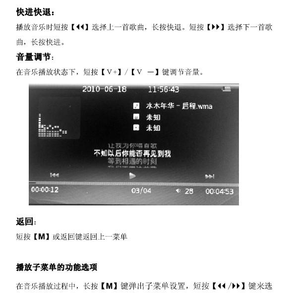 道勤T-7200V型MP3说明书