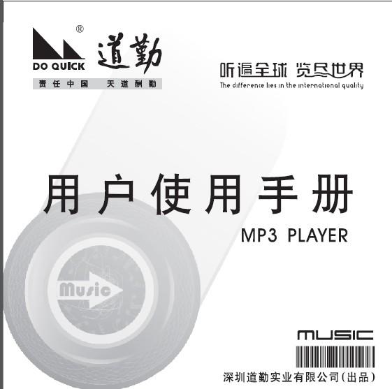 道勤V-119型MP3说明书