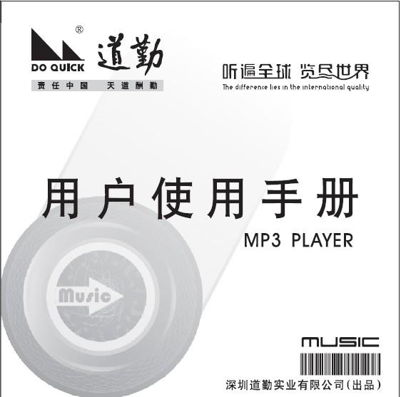 道勤V-112型MP3说明书