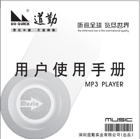 道勤DQ-220型MP3说明书