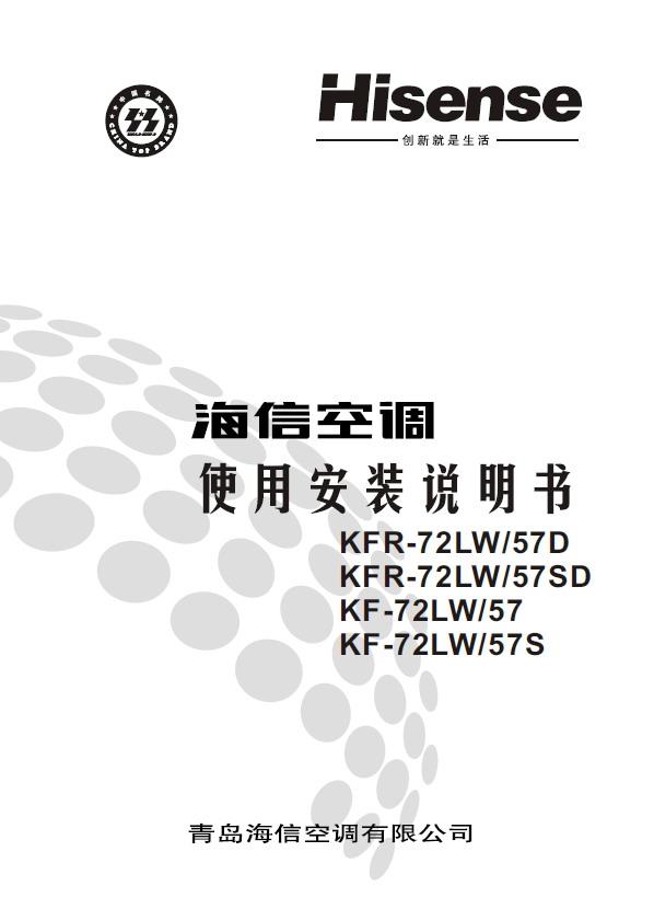 海信 空调kf-72lw/57型 使用说明书