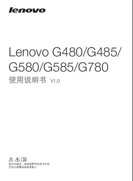 联想 Lenovo G480笔记本电脑 使用说明书