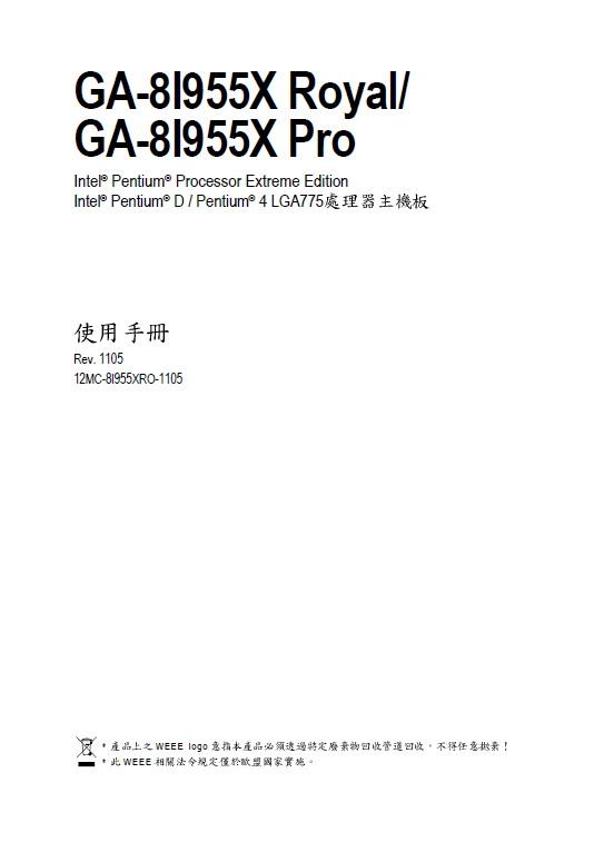 技嘉 GA-8I955X Royal型主板 说明书