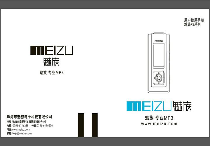魅族X6 MP3说明书
