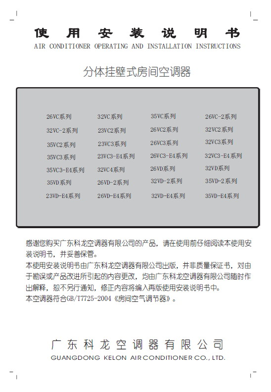科龙 分体挂壁式空调器23VD-E4系列 使用说明书