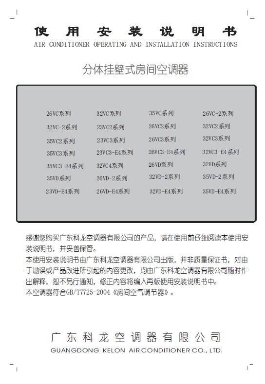 科龙 分体挂壁式空调器35VC3-E4系列 使用说明书