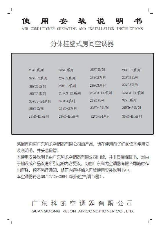 科龙 分体挂壁式空调器32VC-2系列 使用说明书
