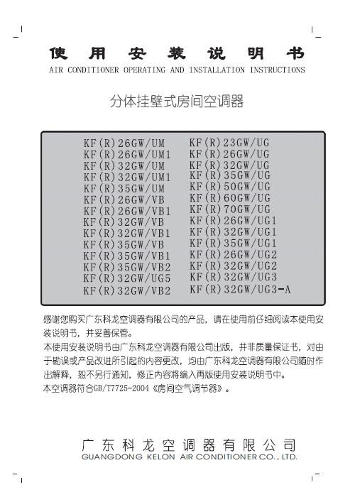 科龙 分体落地式空调器KF(R)32GW/UG2型 使用说明书