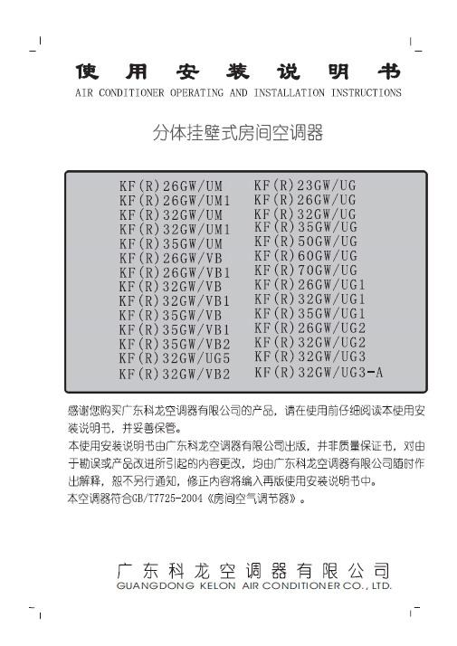 科龙 分体落地式空调器KF(R)70GW/UG型 使用说明书