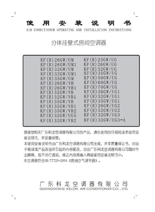 科龙 分体落地式空调器KF(R)50GW/UG型 使用说明书