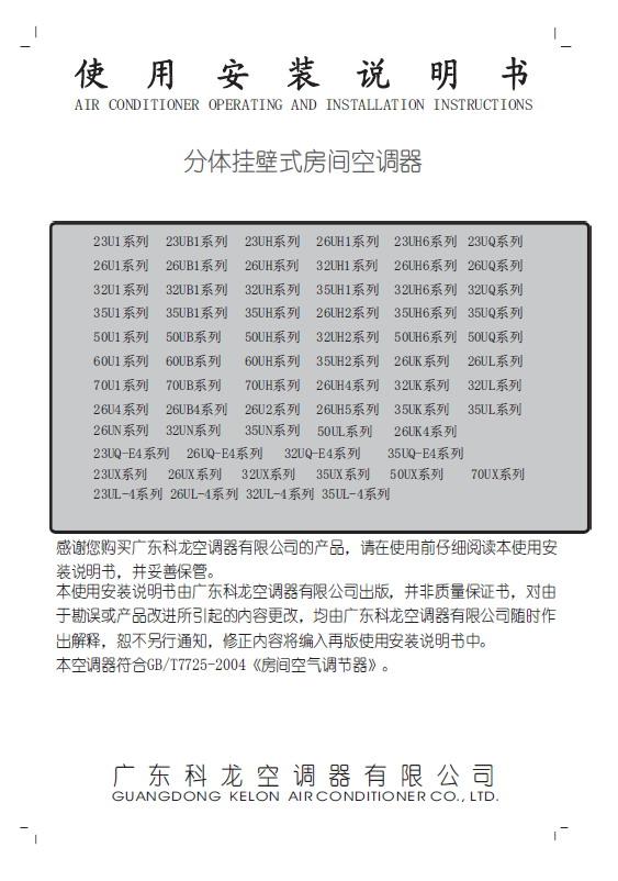 科龙分体落地式房间空调器35uq-e4系列使用说明书