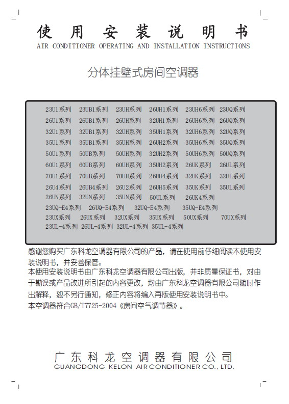 科龙分体落地式房间空调器32uq-e4系列使用说明书