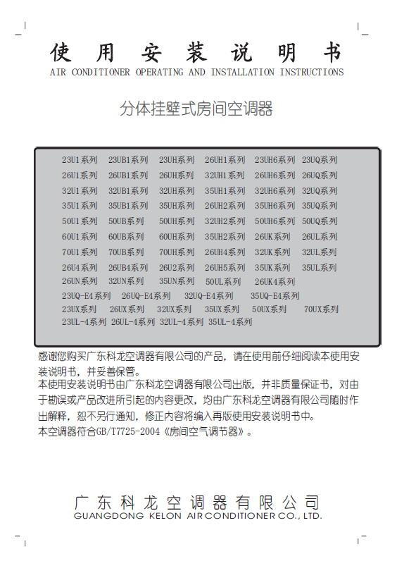 科龙分体落地式房间空调器26uq-e4系列使用说明书
