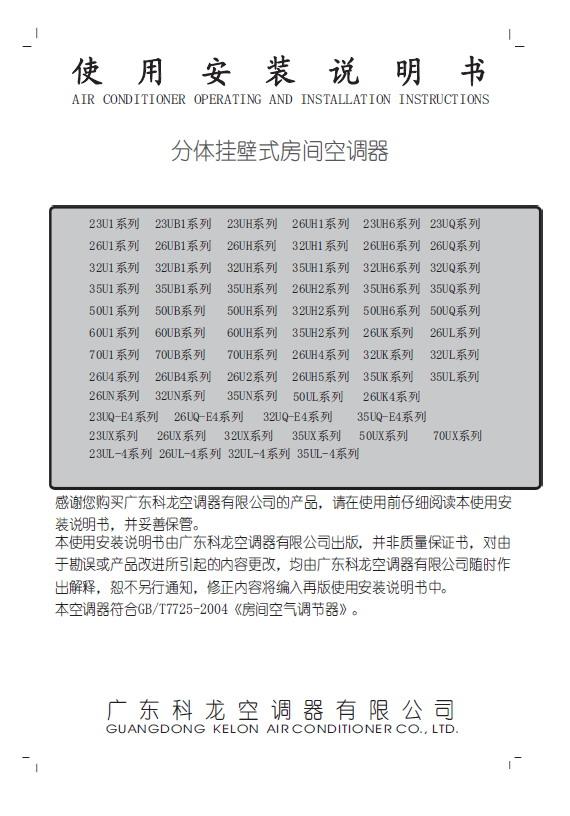 科龙分体落地式房间空调器35uh2系列使用说明书