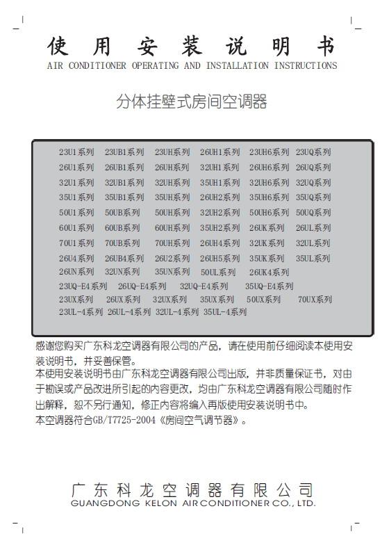 科龙分体落地式房间空调器32uh1系列使用说明书