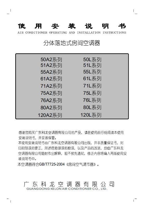科龙分体落地式房间空调器55a2系列使用说明书
