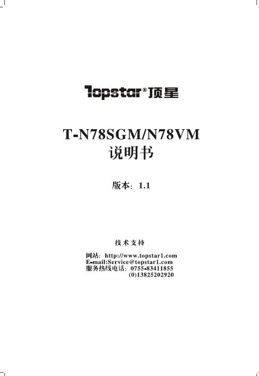 顶星 T-N78VM型主板 说明书