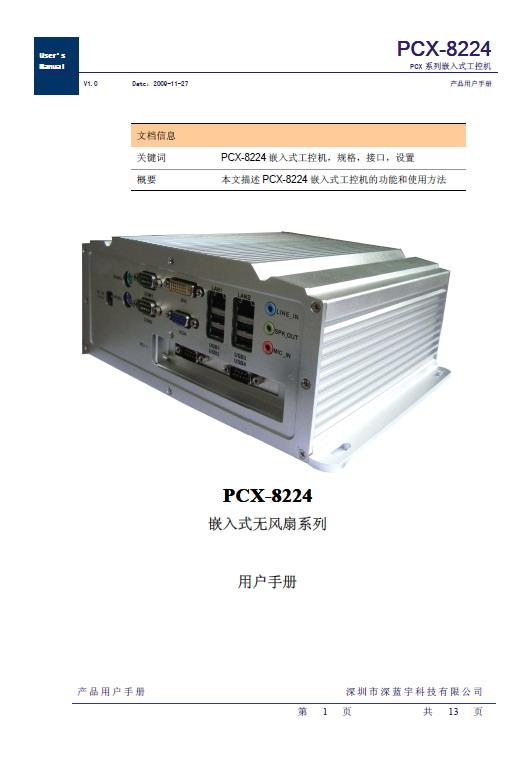 深蓝宇 PCX-8224嵌入式工控机 用户手册