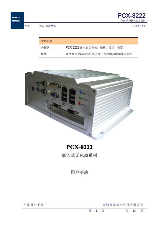深蓝宇 PCX-8222嵌入式工控机 用户手册