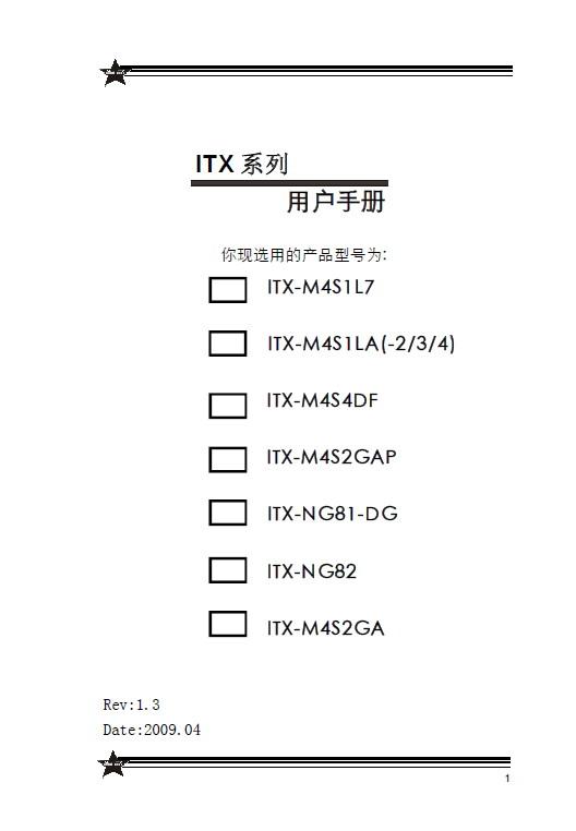 致铭 ITX-M4S1LA-3电脑主板 使用说明书