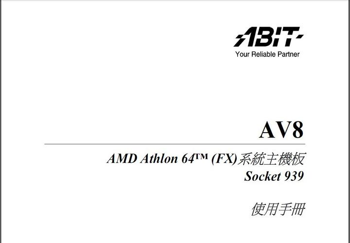 升技AV8主板说明书