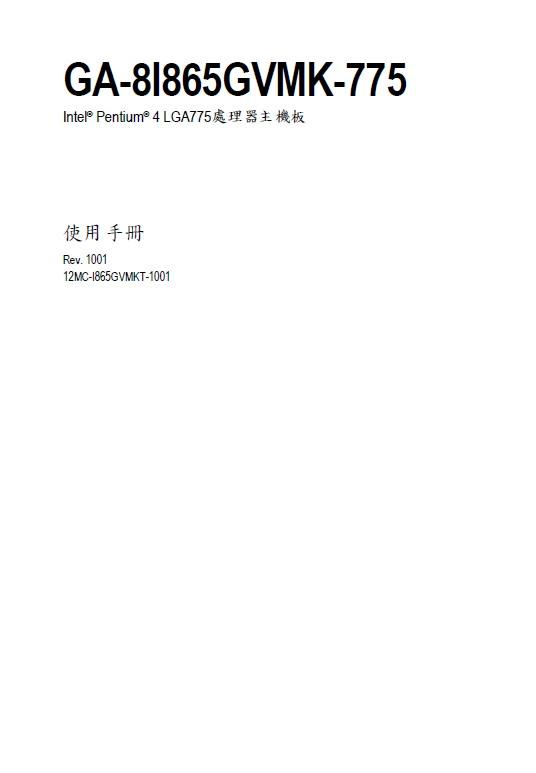 技嘉 GA-8I865GVMK-775(Rev 1.0)主板 说明书