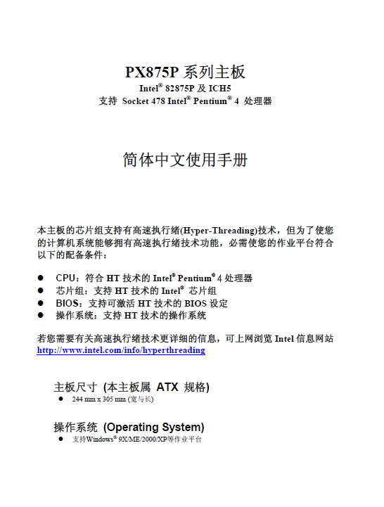 青云 PX875P Pro主板 说明书