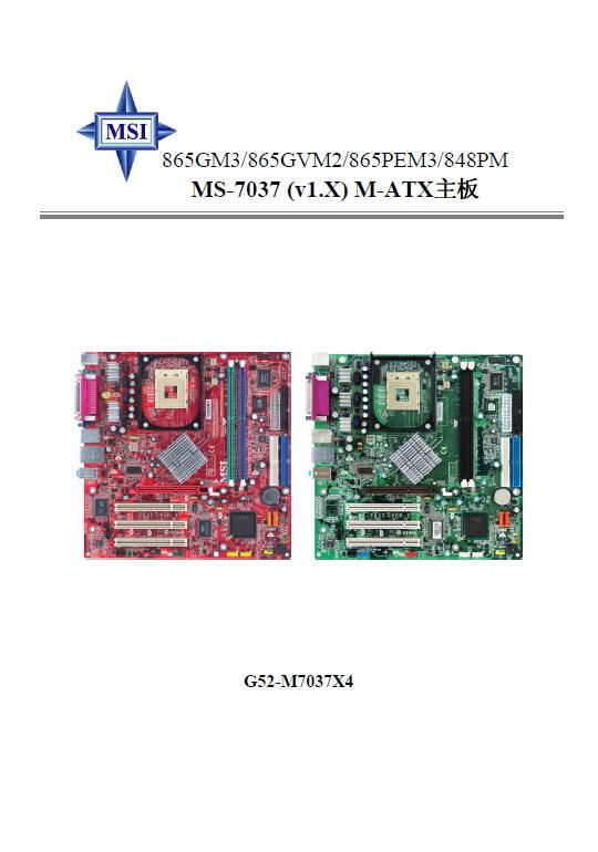 MSI微星 865GVM2主板 说明书