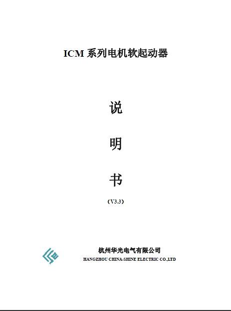 华光icm1-400-a电机软起动器说明书