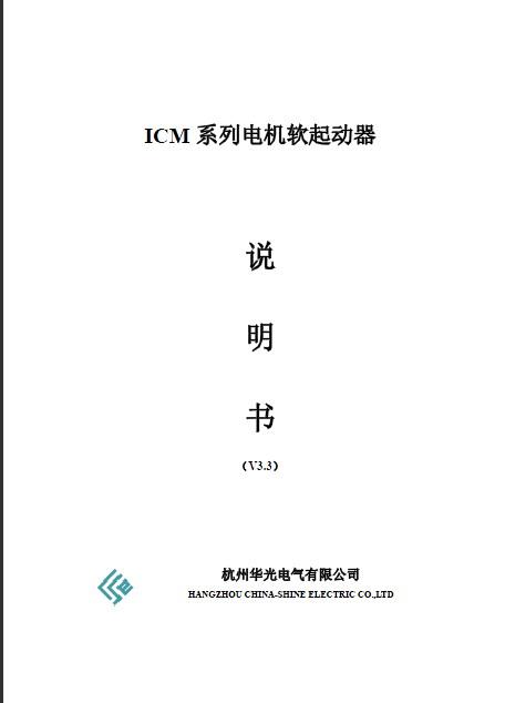 华光icm1-200-a电机软起动器说明书