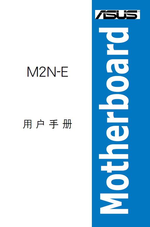 华硕 M2N-E型主板 说明书