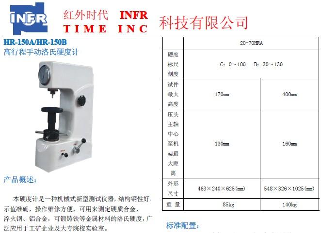 北京红外时代HR-150A高行程手动洛氏硬度计使用说明书