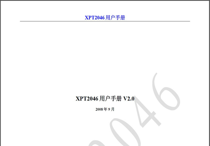 XPT2046电阻式触摸屏控制器用户手册