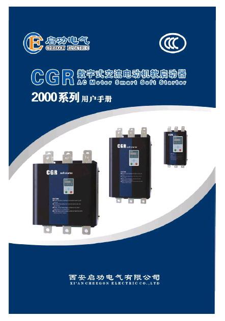 启功cgr2000/200-3数字式交流电动机软启动器使用