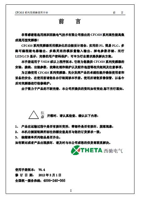 西驰cfc610-4t0055g变频器使用手册