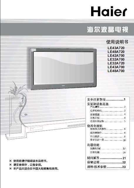 海尔 LE48A720液晶彩电 使用说明书