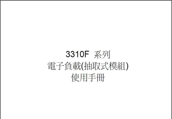 博计3311F电子负载说明书