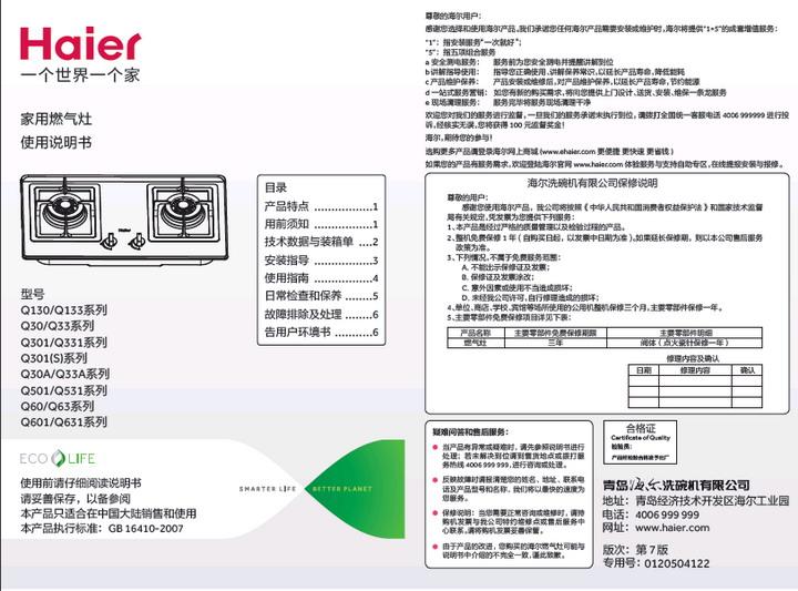 海尔 JZR-Q33A(6R)家用燃气灶 使用说明书