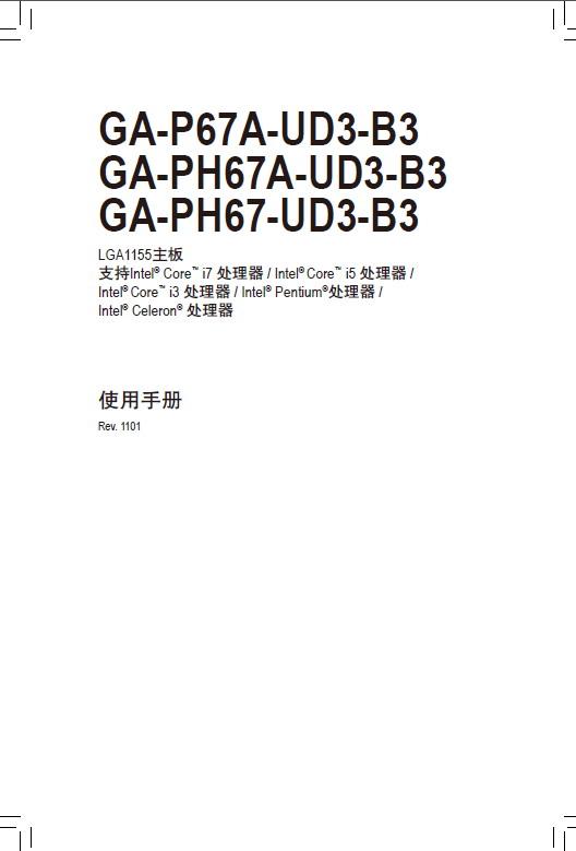 技嘉 GA-PH67-UD3-B3主板 说明书