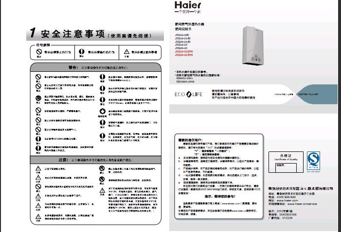 海尔jsq20-u2(zm)家用燃气热水器 使用说明书图片