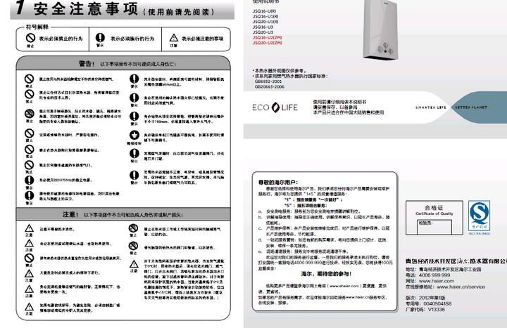 海尔jsq16-u(r)家用燃气热水器 使用说明书图片