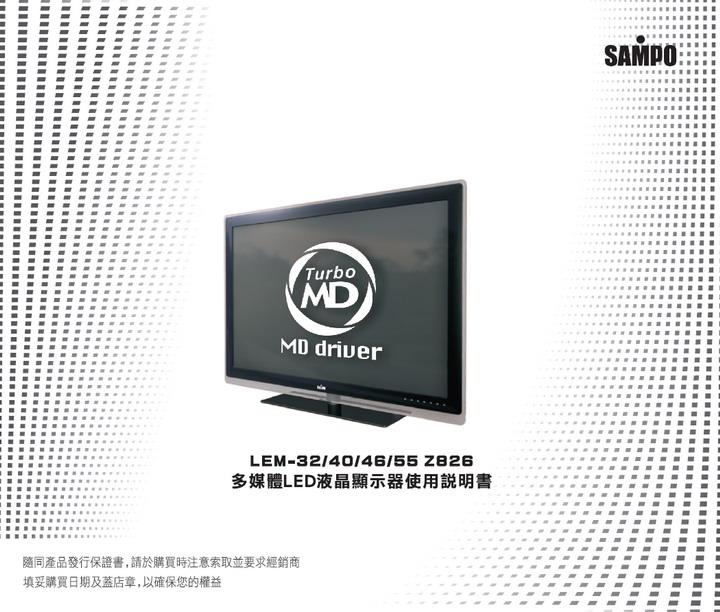 声宝 LEM-46Z826型多媒体显示器 使用说明书