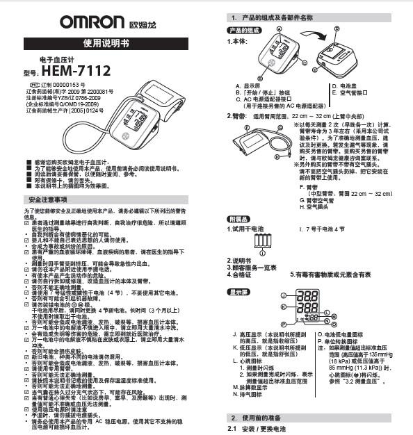 欧姆龙hem-7112电子血压计使用说明书