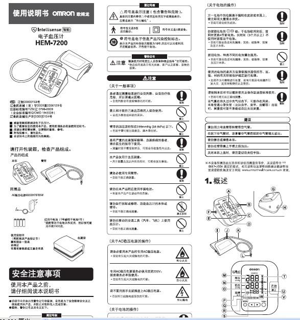 欧姆龙hem-7200电子血压计使用说明书