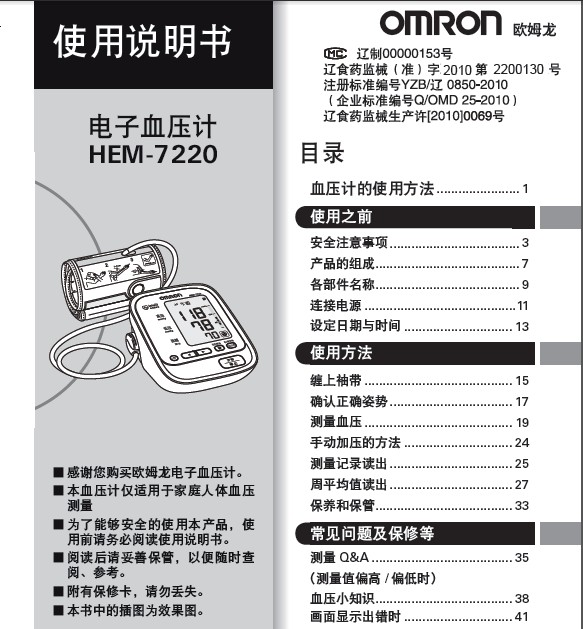 欧姆龙HEM-7220电子血压计使用说明书