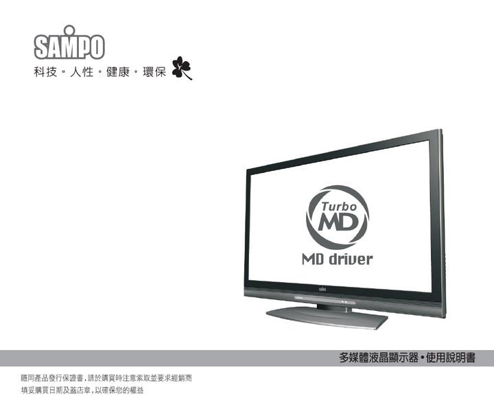 声宝 LM-37V115型多媒体液晶显示器 说明书